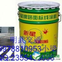 南宁明武交通供应溶剂型标线涂料 广西标线涂料价格