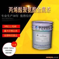 本洲涂料 供应 S50-25 不易粉化 干燥快  丙烯酸聚氨酯金属漆