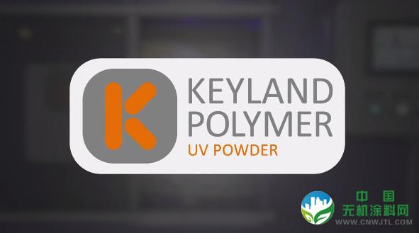 知名UV粉末涂料供应商Keyland强化全球市场推广 涂料在线,coatingol.com