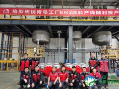 青岛滚球bet356体育在线网址投注|欢迎您!BH2防水涂料生产线终于投产了
