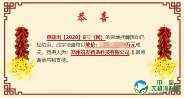 加速布局 筑友集团将打造郑州绿色建筑科技园 涂料在线,coatingol.com